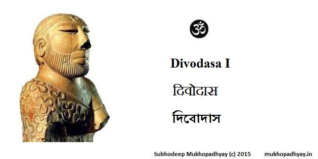 Divodasa I दिवोदास দিবোদাস