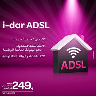 انترنت انوي iDar ADSL inwi