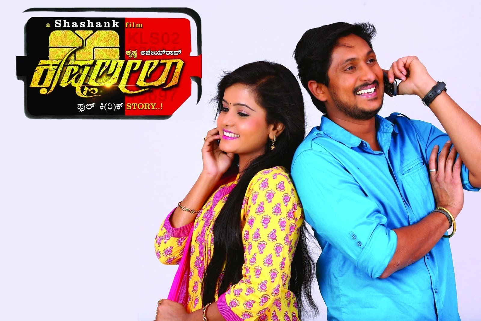 Watch Online Krishna Leela (2015) KANNADA Full HD Movie Download