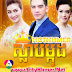 Slab Mkod [36 End] Thai Drama Khme Movie