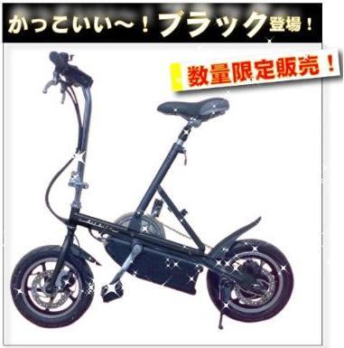 自転車の 折り畳み自転車 電動 : 電動自転車とノーパンクタイヤ ...