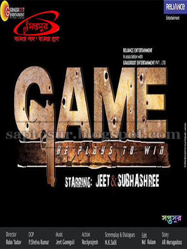 গেম - ২০১৪(GAME - HE PLAYS TO WIN – 2014)