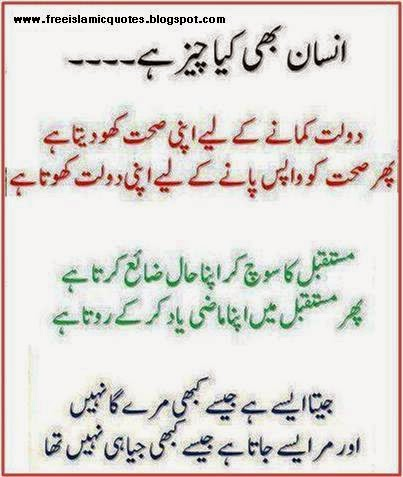 islamic quotes in urdu inspirational islamic quotes of