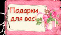 Подарки для гостей блога