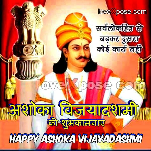 shubh Samrat Ashoka Vijayadashami