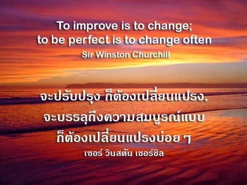To improve is to change; to be perfect is to change often - Sir Winston Churchill