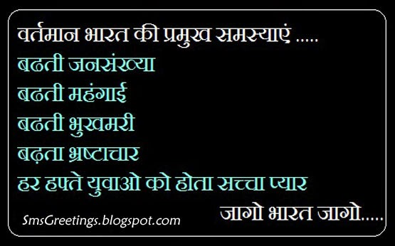 Funny Hindi Quotes on Love in Youth Today SMS Greetings
