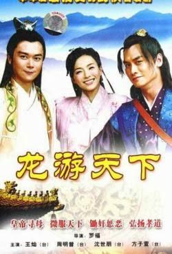 Phim Long Du Thiên Hạ Phần 1