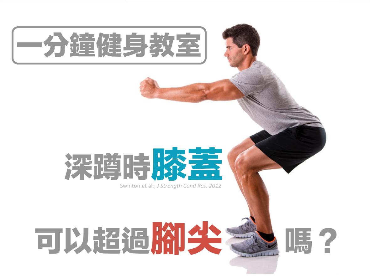 深蹲重點不在膝蓋不能超過腳尖!醫師親自蹲給你看
