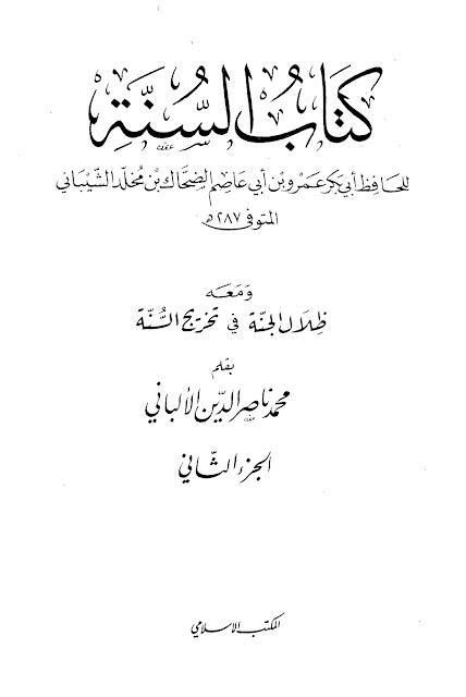 Cover+Al-Sunna+Ibn+Abi+Hasam(Dhilal+Al-J