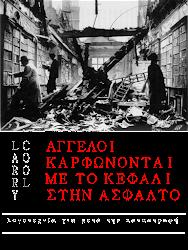 Λογοτεχνία γιά Μετά την Καταστροφή