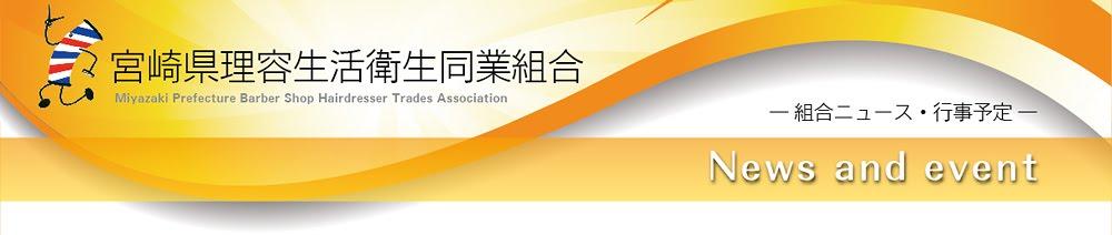 宮崎県理容生活衛生同業組合 ―ニュース・行事―