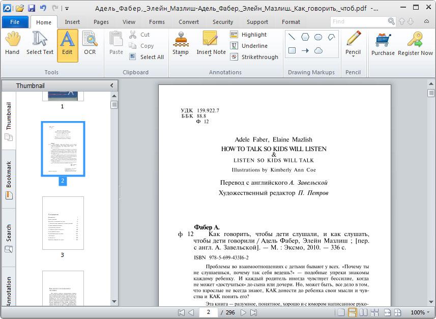Редакторы pdf файлов