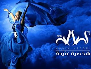 Asala Nasri-Shakhseya 3anida
