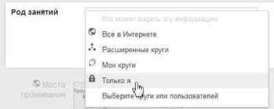 Ограничение доступа к профидю в Google+