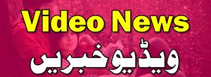 Video News ویڈیو خبریں