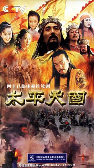 Thái Bình Thiên Quốc - Twilight Of A Nation