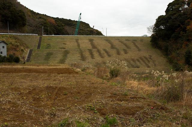 安房中央ダム