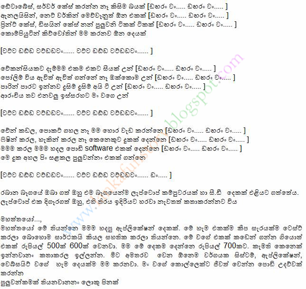 Sinhala Jokes-Software Engineer's Request-Part Two