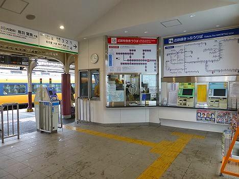 JR東海 近鉄伊勢市駅窓口