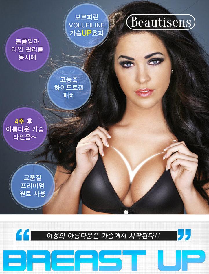 BREAST UP: Miếng dán nâng ngực thần kỳ Hàn Quốc!
