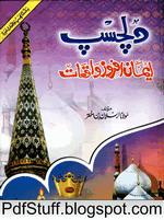 Dilchasp Iman Afroz Waqiat by Arsalan Bin Akhtar