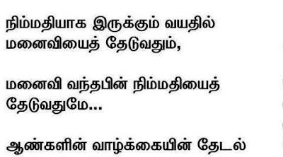 Tamil Quotes About Life Tamil Vaalkkai Thathuvam