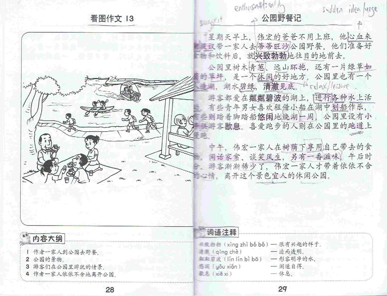 essay about learning chinese