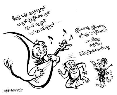 ကာတြန္းေစာငို – ေခတ္ေပၚ စစ္ခ်ီသီခ်င္းသစ္၊ ကာရာအိုကီဗားရွင္း
