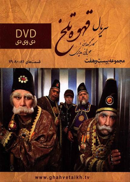 Harime Soltan Farsi Part Genuardis Portal Picture