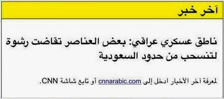 رد: الأخبار العاجلة لـ معركة الفلوجة و الانبار ليوم السبت 5-7-2014