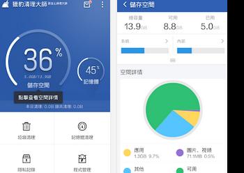 獵豹清理大師 APK / APP 下載 ( 金山清理大師 ),手機加速、系統清理,Android版