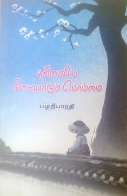 Thanimaiyil Vilaiyadum Bommai By Palani Bharathi Buy Online