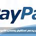 عاجل: الباي بال يدعم استقبال وسحب الأموال في مصر الآن