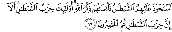 Surat Al-Mujadilah Ayat 19