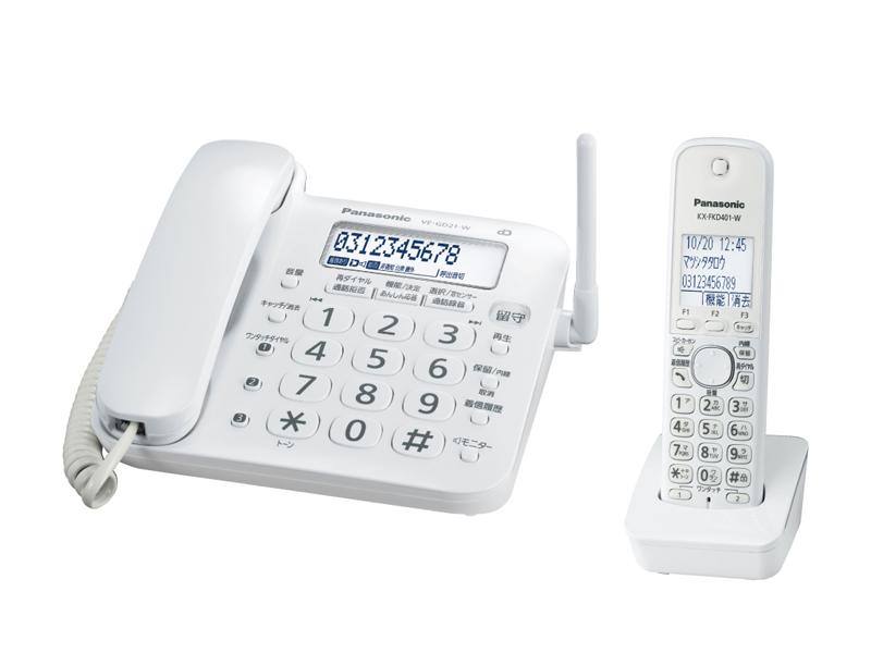 固定 電話 メリット