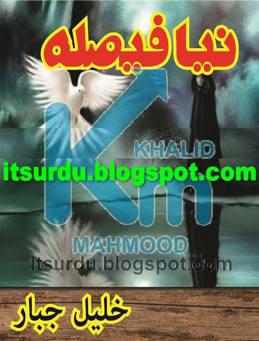 NSeethalakshmi novels summaries - PenmaiCom