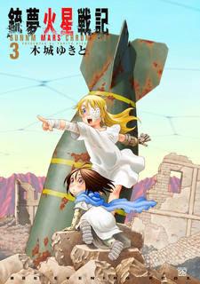 [木城 ゆきと] 銃夢火星戦記 第01-03巻
