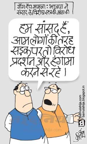 bjp cartoon, congress cartoon, parliament, indian political cartoon, crime against women