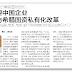 «Καλωσορίζουμε την συμμετοχή κινεζικών εταιρειών στο πρόγραμμα αξιοποίησης της ελληνικής κρατικής περιουσίας»