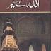 Free Download Urdu Book Allah k Safeer By Khan Asif