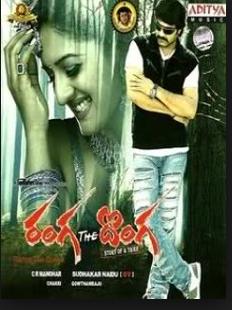 Jeet Meri Hai 2012 Hindi Dubbed 300mb Free Download