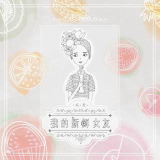 [EP] 我的新鮮女友 - 戚薇