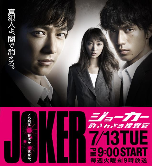 Joker: Yurusarezaru Sosakan / 2010 / Japonya / Online Dizi �zle