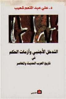 التدخل الأجنبي وأزمات الحكم في تاريخ العرب الحديث والمعاصر - علي عبد المنعم شعيب pdf