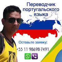 Русско-португальский переводчик