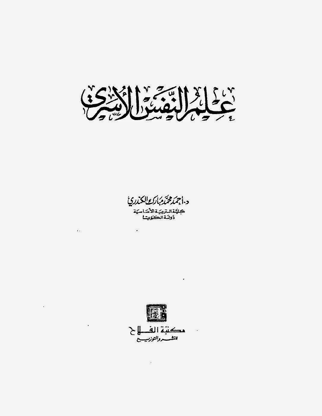 كتاب علم النفس الأسري لـ أحمد الكندري
