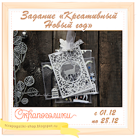 http://scrapogoliki-shop.blogspot.ru/2015/12/blog-post.html