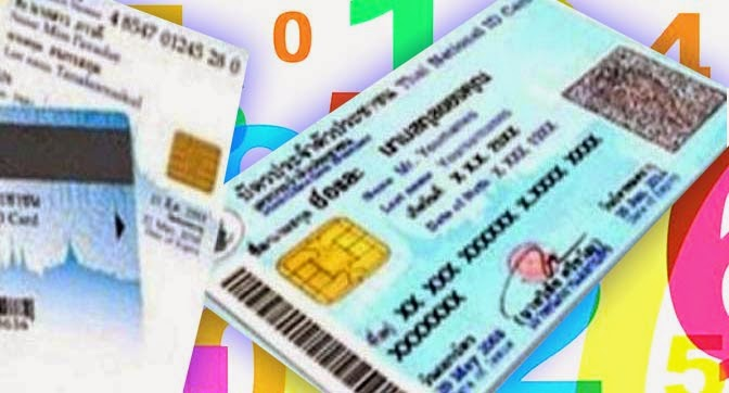 เลข 2 ตัวท้ายของบัตรประชาชน บอกความเป็นคุณ