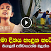 Gossip of Lanka Exclusive: The History of World Children's Day Celebrations